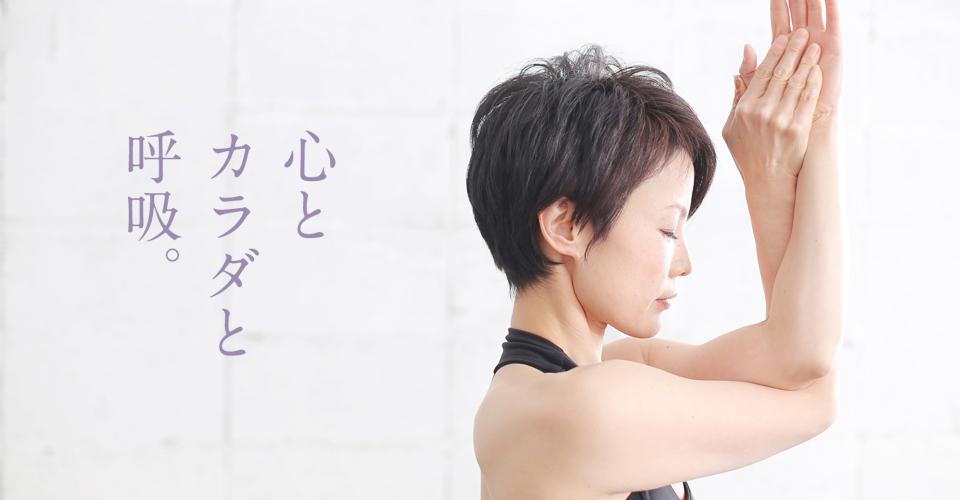 ヨガ+ピラティス スタジオ【arugamama】 福岡県北九州市