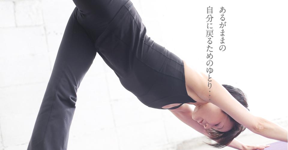 北九州市小倉北区にあるヨガとピラティス教室「あるがまま」女性専用